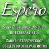 Петербургский клуб эсперанто Espero