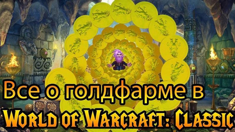 Все о голдфарме в World of Warcraft Classic велпов заказывали
