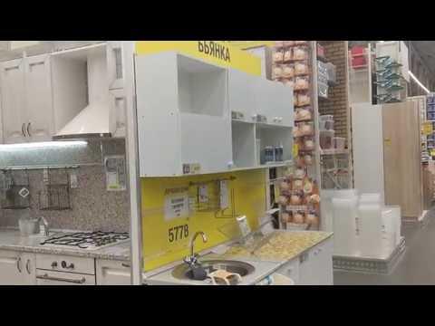 Выбор кухни. Суперпредложение в Леруа Мерлен (Leroy Merlin).