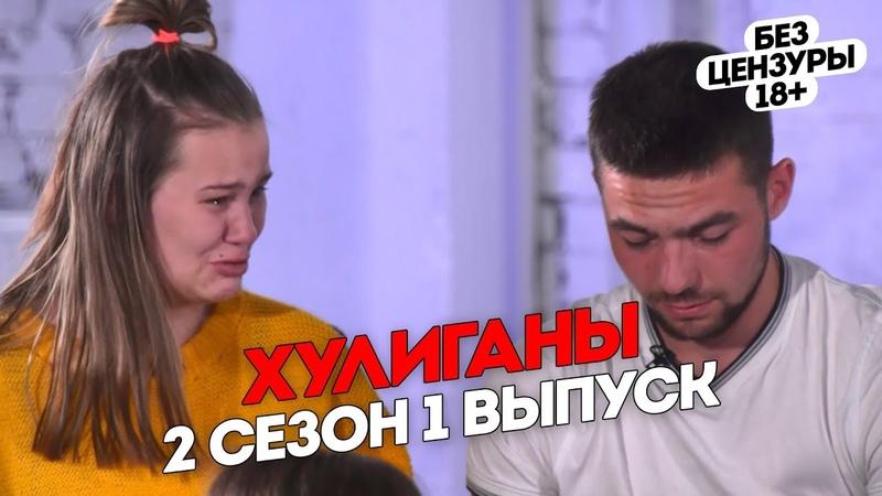 Хулиганы. 2 сезон 1 выпуск. Полная версия без цензуры