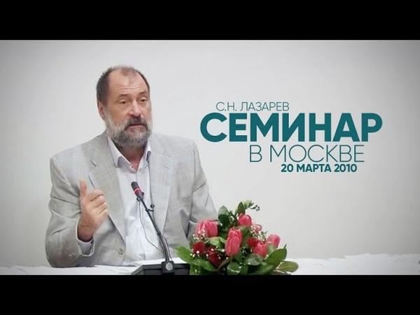 НОВЫЙ МИР - семинар С.Н. Лазарева в Москве