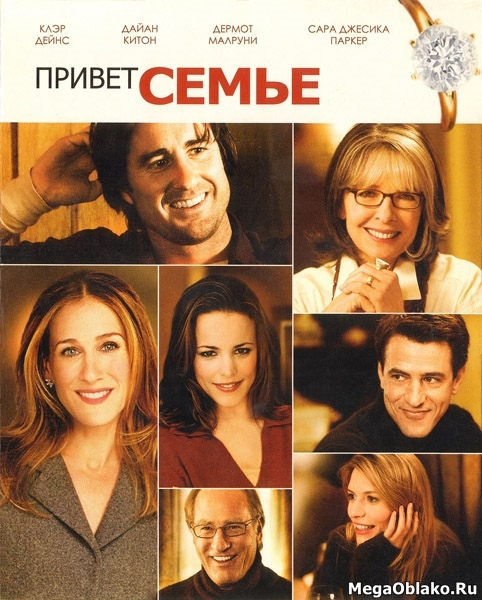 Привет семье! / The Family Stone (2005/WEB-DL/HDTV/HDTVRip)
