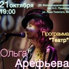 Ольга Арефьева в Самаре 21 октября 2013