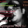 Кузьма и Виртуозы (Кузя Уо) 19.05.2013 в Нико