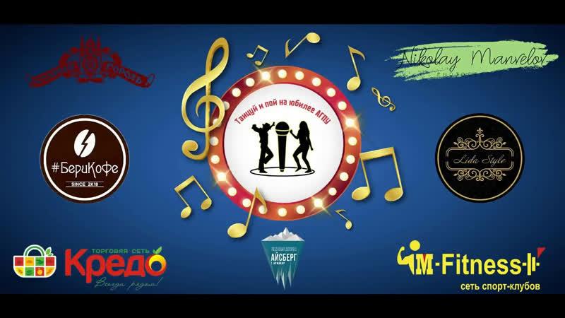 Live: Танцуй и пой на юбилее АГПУ