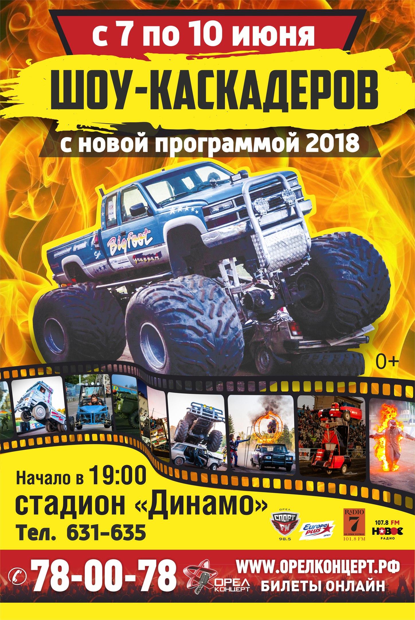 Экстрим-Шоу Каскадёров 2018