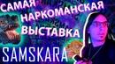 САМАЯ НАРКОМАНСКАЯ ВЫСТАВКА / SAMSKARA - Иммерсивная выставка / Artplay