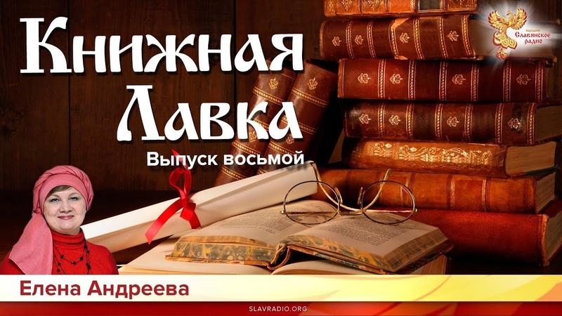 Книжная лавка, июль, август 2018. Елена Андреева