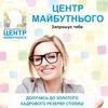 Центр Будущего: Золотой кадровый резерв Украины