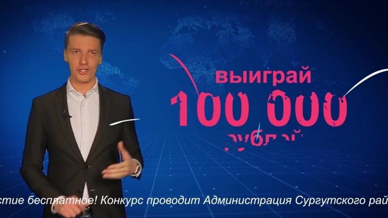Изготовление ролика Предприниматель года Сургутского района
