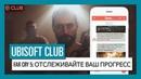 UBISOFT CLUB DAILY LOGIN: Отслеживайте прогресс в FAR CRY 5 и получайте советы от SAM