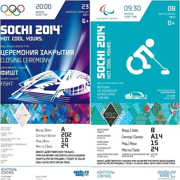 Напоминаем, что сегодня до 00.00 у всех болельщиков еще есть шанс приобрести сувенирные билеты #Сочи2014 с уникальным дизайном.  Билеты доступны только при выборе доставки на официальном сайте.