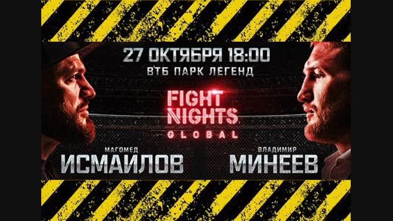 РСП: Магомед Исмаилов vs Владимир Минеев Magomed Ismailov vs Vladimir[HD,1280x720, Mp4]