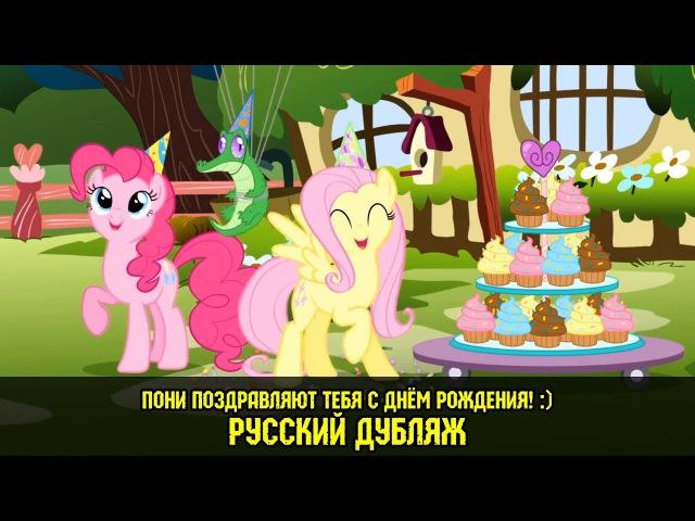 MLP - с днём рождения тебя! / My Little Pony - Happy Birthday to You!