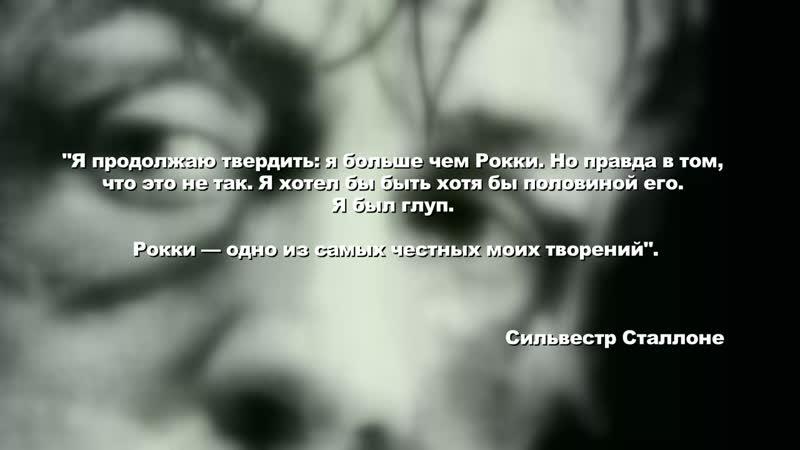 СИЛЬВЕСТР СТАЛЛОНЕ. Реальная история легенды / Прощание с Рокки