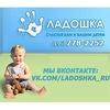 Ладошка.ру | Интернет - магазин детских игрушек