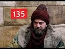 Воскресший Эртугрул 135 СЕРИЯ На русском дата премьеры