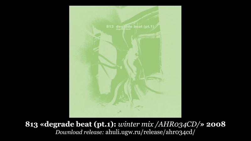 813 «degrade beat (pt.1) winter mix AHR034CD» 2008 [ahuli.ugw.ru]