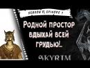 😇 Родной простор вдыхай всей грудью Skyrim season 17 episode 1