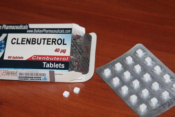 кленбутерол купить таблетки в перми