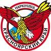 Федерация Хапки Юсуль Красноярского края Хапкидо