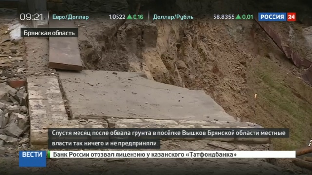 Новости на Россия 24 • Чиновники Брянской области бросили на произвол судьбы жителей поселка, пострадавших от провалов грун