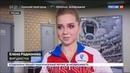Новости на Россия 24 • Российские фигуристы успешно выступили на этапе Гран-при в Москве