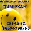 """ООО АО """"ТИМЕРХАН""""(843)250-72-11"""