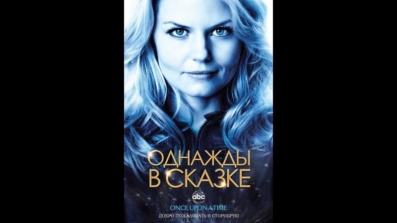 Од|нажды в ска|зке (2 сезон, серии с 9 по 16, 2012 г.)