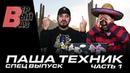 Паша Техник в Мексике: Реакция на МОЙ КАЛАШНИКОВ, NO CAP, АМАЗОНКА, DIRRTY | В ПЕРВЫЙ РАЗ
