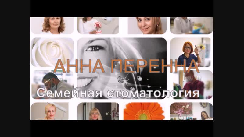 Презентация стоматологической клиники Анна Перенна