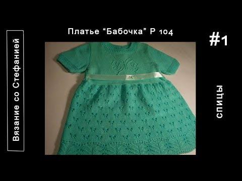 Как связать платье Бабочка Часть 1 из 5