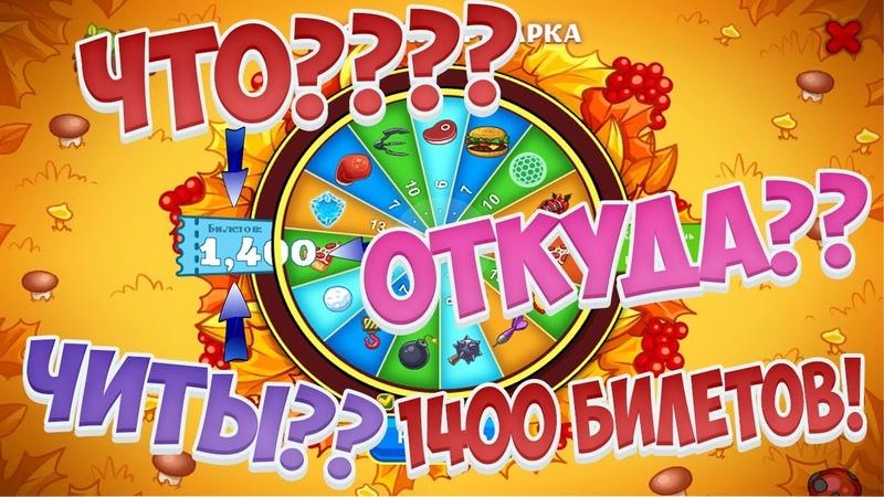 Агарио (agar.io) - Голодные Игры | 1400 БИЛЕТОВ! ЧТОООО СЕРЬЕЗНО ВИДЕО СКИНУЛ ПОДПИСЧИК!