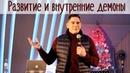 Дмитрий Розен - Развитие и внутренние демоны