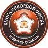 Книга рекордов Омска и Омской области