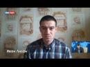 Иван Лизан: Теряя власть над миром, США устраивают антироссийскую истерию