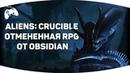 Aliens Crucible Отмененная RPG от Obsidian