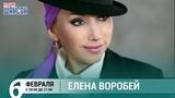 Елена Воробей в гостях у Ксении Стриж (Стриж-Тайм, Радио Шансон)