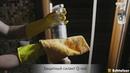 Schtolzer. Очистка и защита стеклянных поверхностей