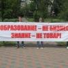 В защиту образования! — Нижегородский комитет