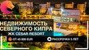 💡Купить квартиру на Северном Кипре: Cesar Resort | рассрочка 5 лет | от 45000 EUR
