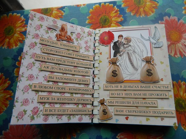 Картинки для сберкнижки на свадьбу скрапбукинг