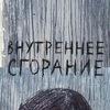 ВНУТРЕННЕЕ СГОРАНИЕ (official community)
