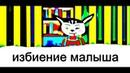 Барбосычи / Избиение Малыша Пародия на Барбоскиных