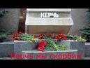 ТЕРАКТ В КЕРЧИ -ПОЛНОЕ ВИДЕО