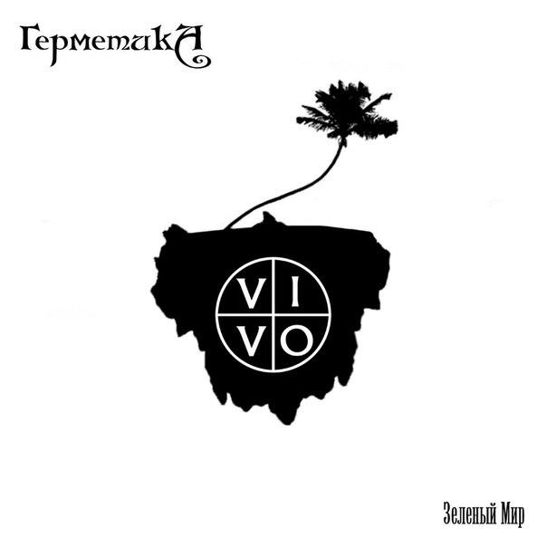 Дебютный сингл группы ГЕРМЕТИКА - Зеленый мир (2013)