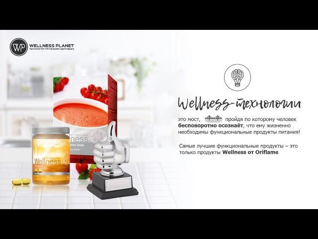 ☆Wellness-коучинг☆ Wellness-технологии вскрывают сознание☆