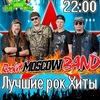Rockit Moscow Band - хиты рока в Ирландце!