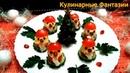 Шикарная закуска Деды Морозы для вашего праздничного стола