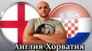Англия - Хорватия / Прогноз и Ставки / Лига Наций 18.11.2018